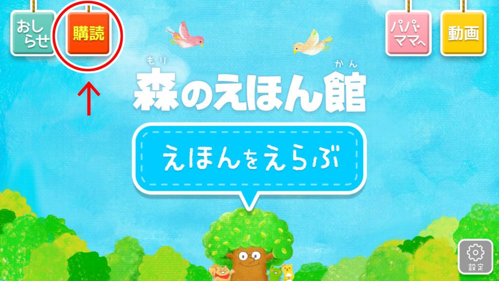 森のえほん館トップ画面