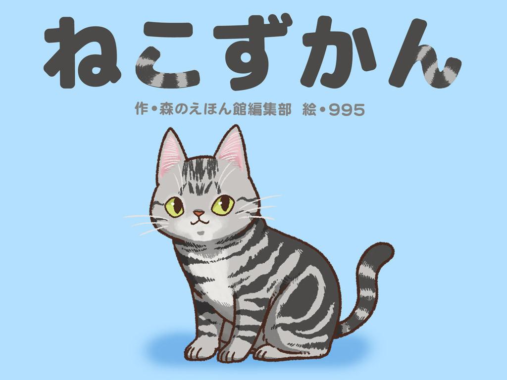新作絵本 いろんな猫 どれくらい知ってる 可愛いイラストで学ぶ ねこずかん 絵本が読み放題 読み聞かせアプリ 森のえほん館