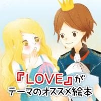 20170516_LOVEがテーマのオススメ絵本_icon