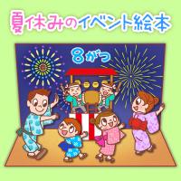 20170725_夏休みのイベント絵本_icon