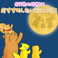 20170920_お月見絵本_icon