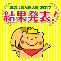 20170627_結果発表_icon