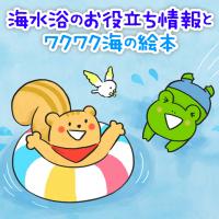 20170711_ワクワク海の絵本_icon