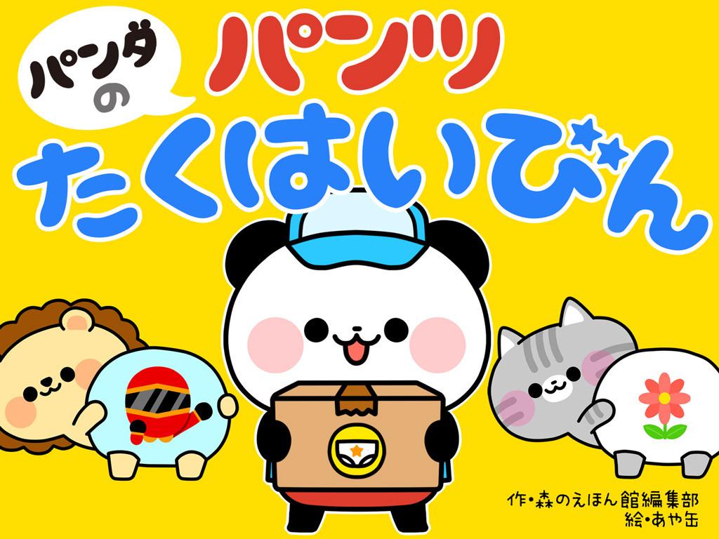 パンダのパンツ宅配便_表紙