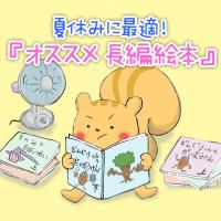 20170822_長編絵本_icon