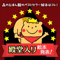 20170130_殿堂入り_icon