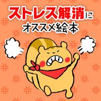 20170411_ストレス解消にオススメ絵本_icon