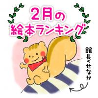 20170307_2月の絵本ランキング_icon