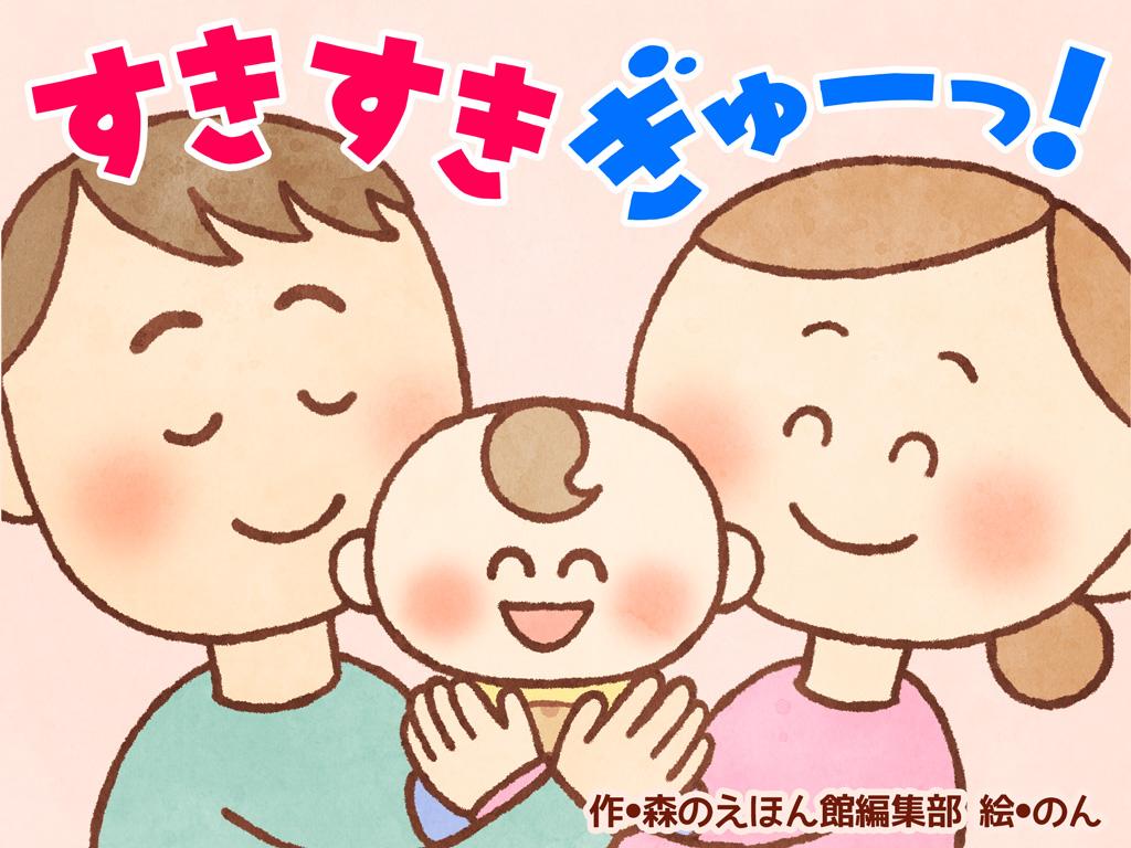 すき すき ぎゅーっ!