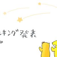 絵本ランキング_ブログバナー6