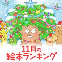 11月絵本ランキング(icon)