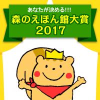 森のえほん館大賞2017_icon