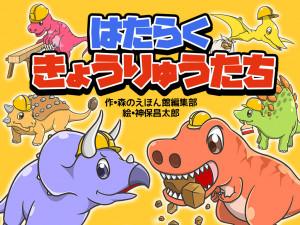 恐竜_表紙用