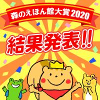 2020大賞結果