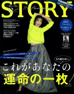 STORY表紙-1
