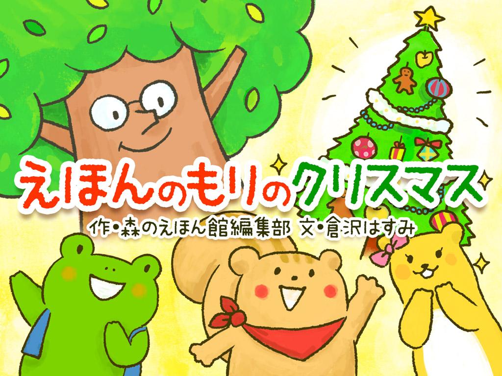 えほんのもりのクリスマス