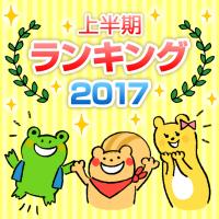 20170718_上半期ランキング2017_icon
