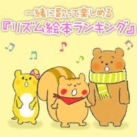 20170912_リズム絵本_icon