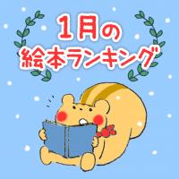 20170207_1月絵本ランキング_icon