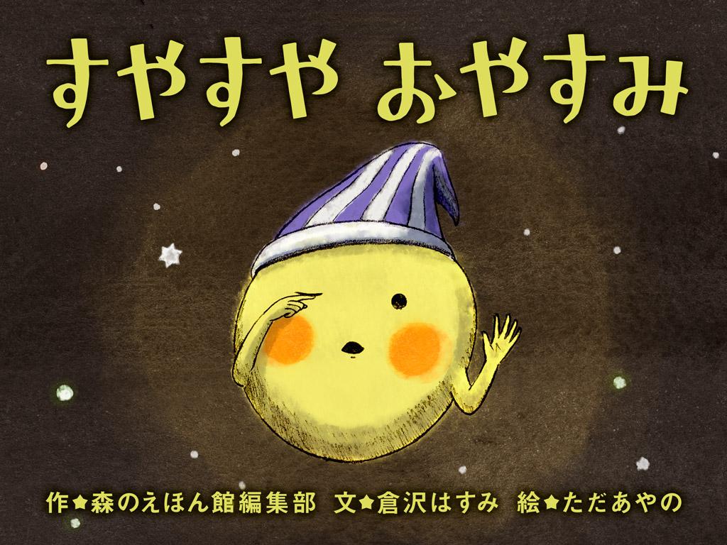 すやすやおやすみ