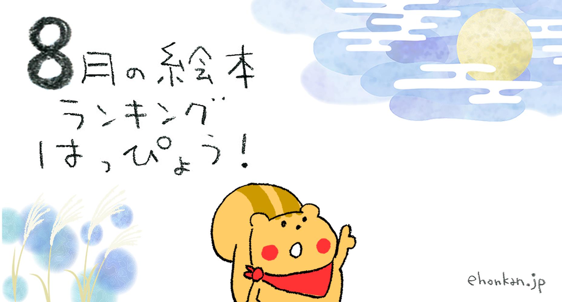 20180905_8月絵本ランキング_バナー