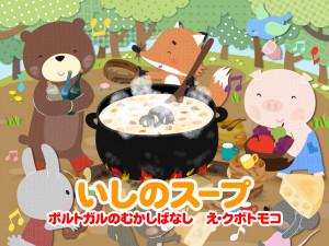 いしのスープ