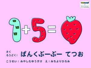 1+5=いちご