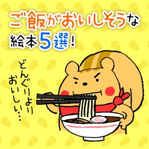 20170418_ご飯がおいしそうな絵本_icon