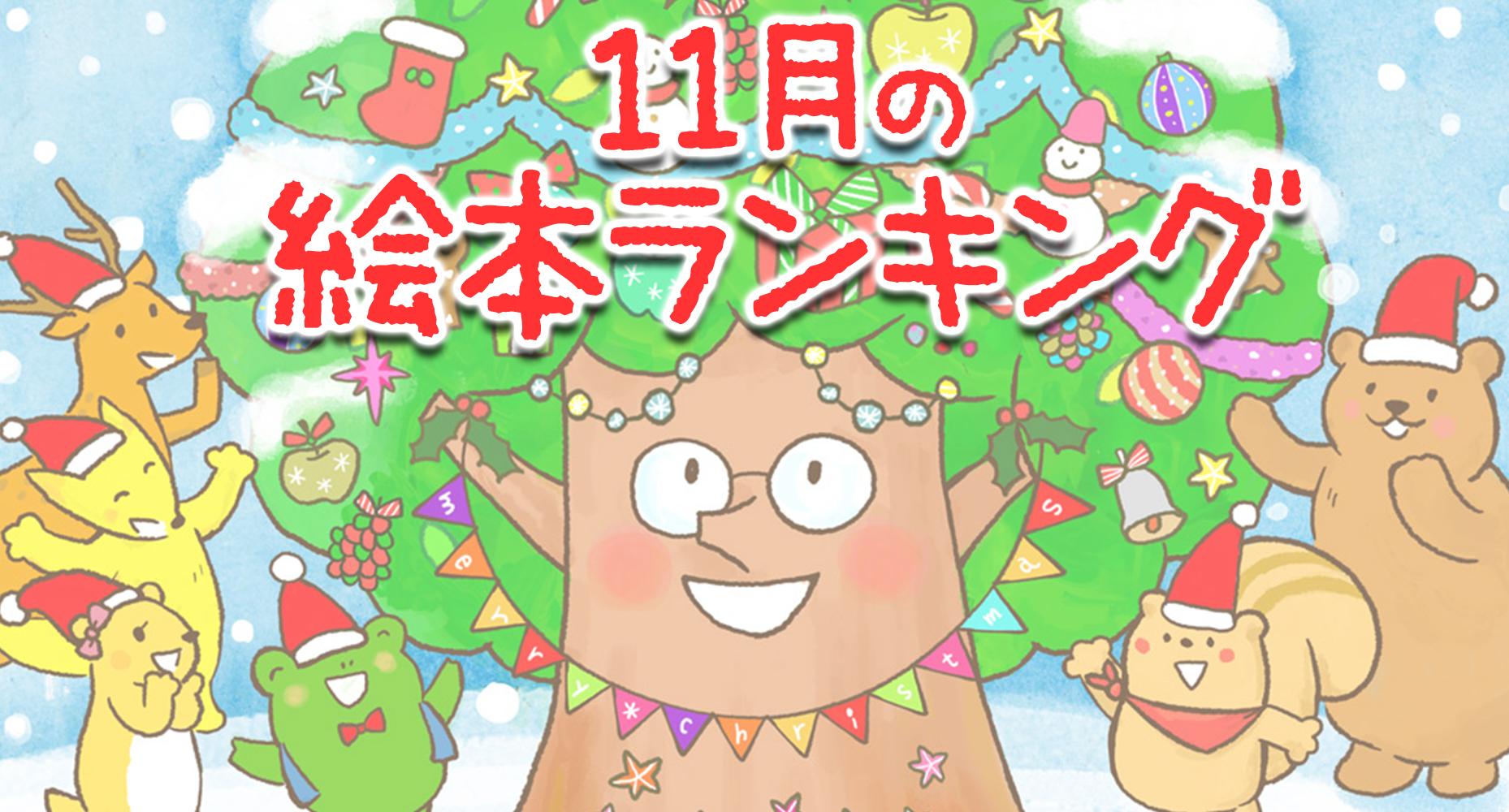 11月絵本ランキング(ブログバナー)