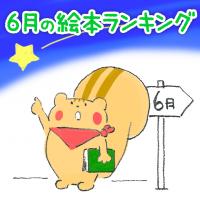 20170704_6月絵本ランキング_icon