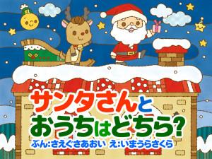 サンタさんとおうちはどちら?