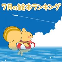 20170808_7月絵本ランキング_icon