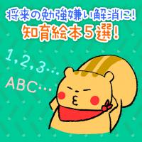 20170926_知育絵本_icon
