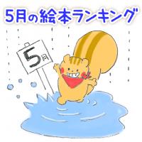 20170606_5月の絵本ランキング_icon