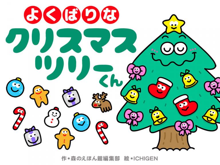 よくばりなクリスマスツリーくん