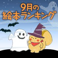 20171003_9月絵本ランキング_icon