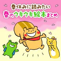 20170321_春のウキウキ絵本_icon