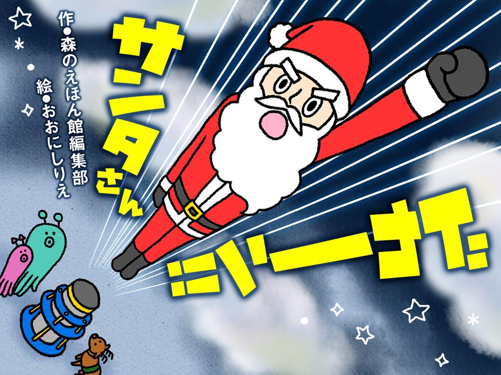 サンタさんドカーン!!