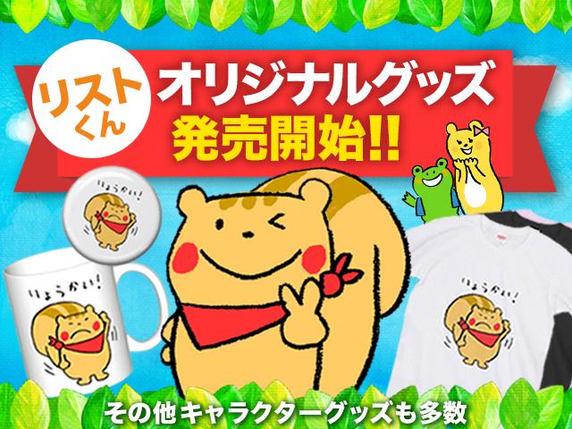 グッズサイト_お知らせ_読み終わり