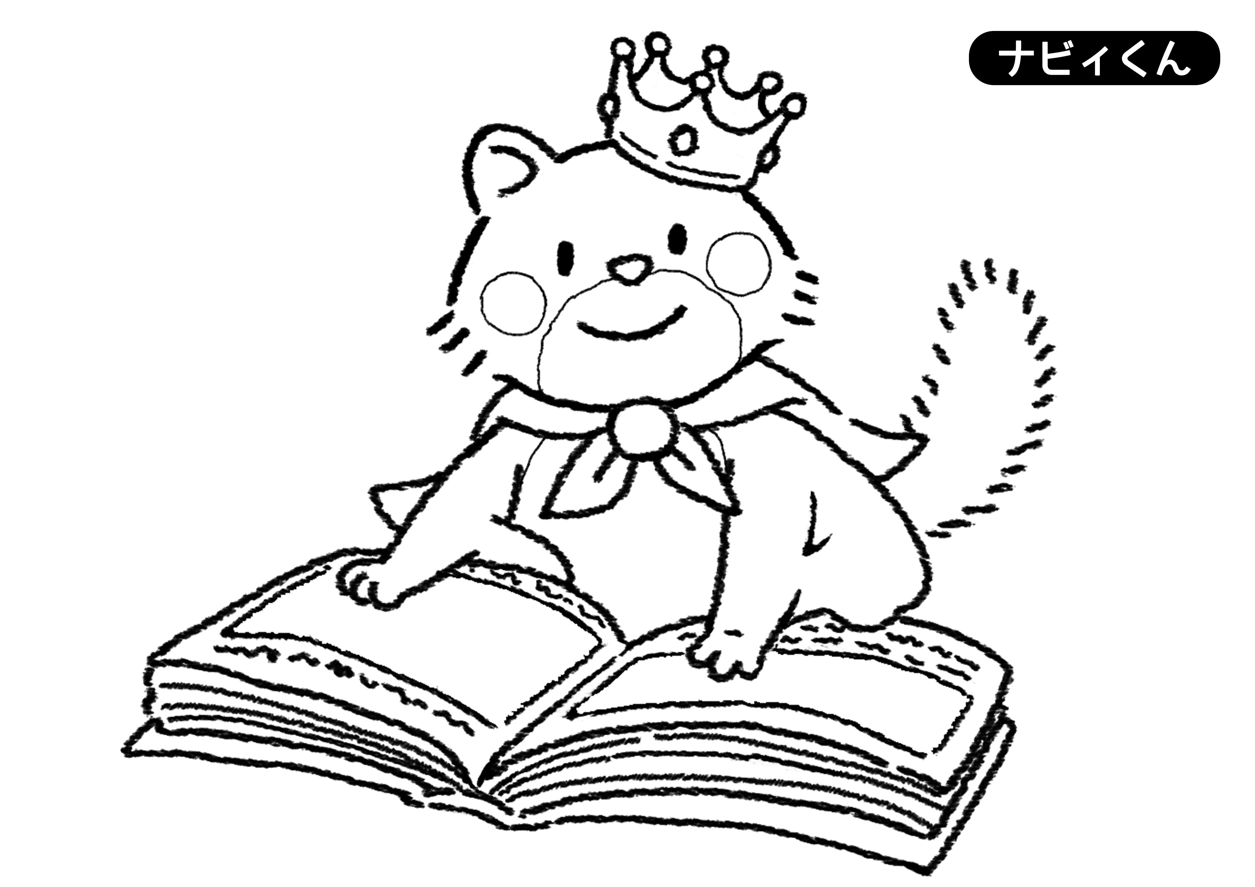ぬり絵_ナビィくん