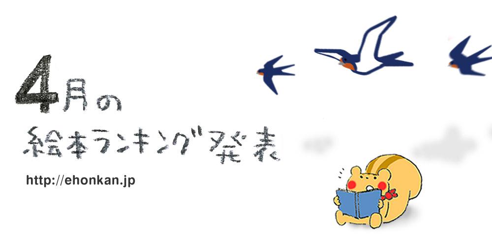 絵本ランキング_ブログバナー