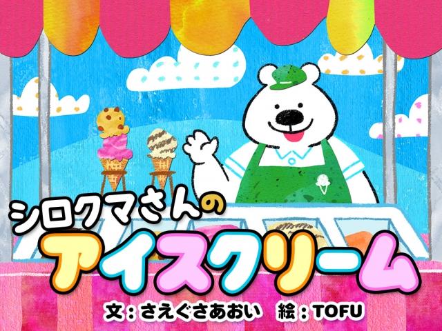 シロクマさんのアイスクリーム