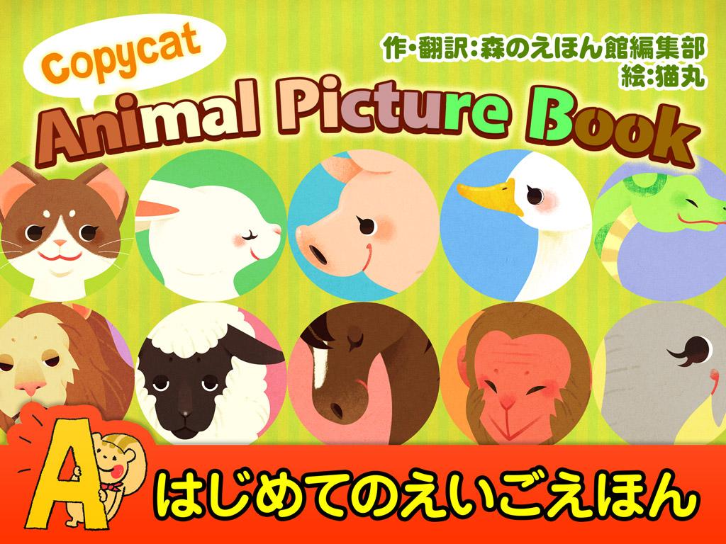 Copycat Animal Picture Book はじめてのえいごえほん