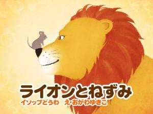 ライオンとねずみ