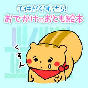 20170425_おでかけのおとも絵本_icon